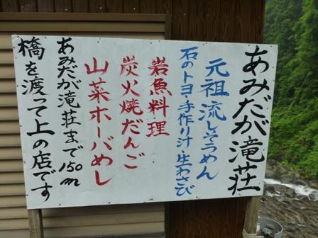 阿弥陀ヶ滝2