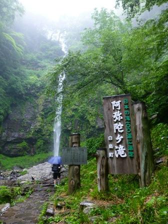 阿弥陀ヶ滝4
