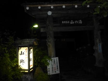 山水園伊賀牛懐石31
