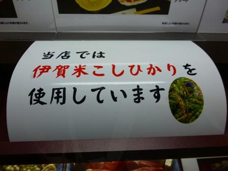 山水園伊賀牛懐石40