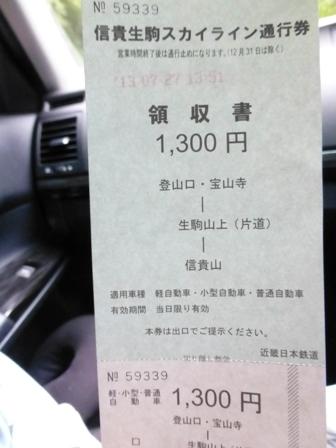 生駒スカイライン1