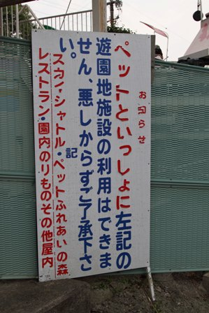 生駒山上遊園地3