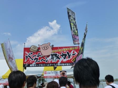 滋賀B級グルメバトル4