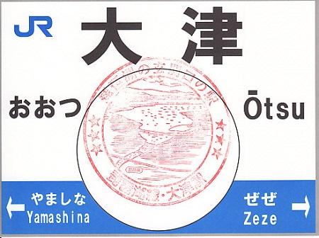 滋賀B級グルメバトル45