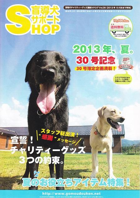 盲動犬ショップ30号1