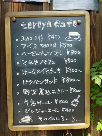 てれやカフェ4