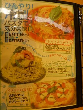 パスタフローラ岡山新保店11