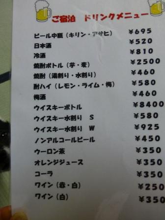 ビレッジ美合館お食事編4