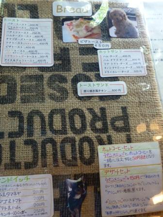 Dog Cafe 楓8