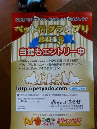夏旅行2013お土産編8