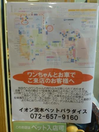 イオン茨木店4