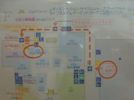 イオン茨木店5