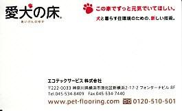 愛犬の床18