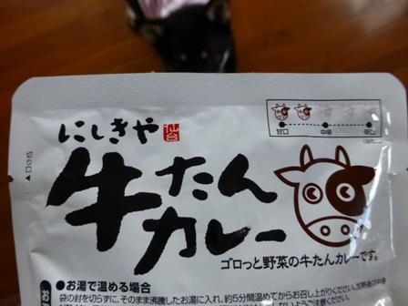 牛タンカレー2