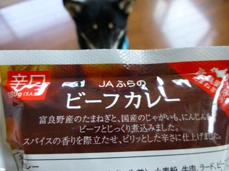 JAふらのビーフカレー2