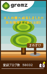グリムス0926大人の木