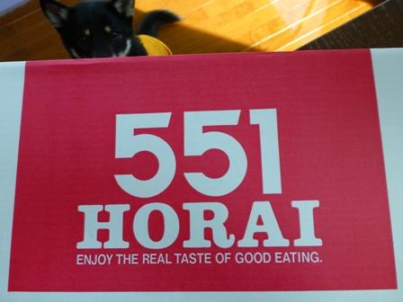 551蓬莱豚まんレンジセイロセット2