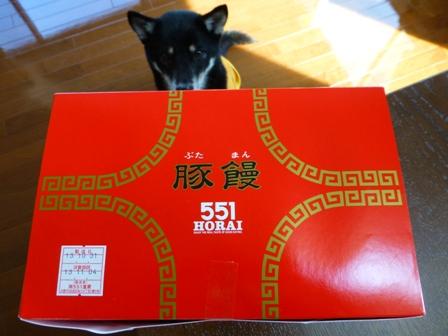 551蓬莱豚まんレンジセイロセット4