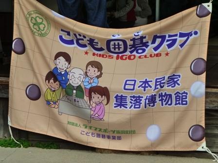日本民家集落博物館18