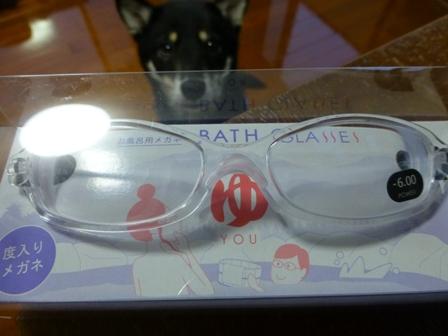 お風呂用メガネ3