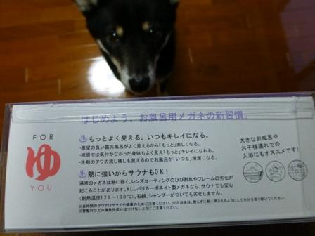 お風呂用メガネ4