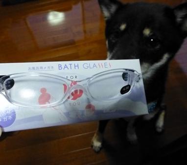 お風呂用メガネ6