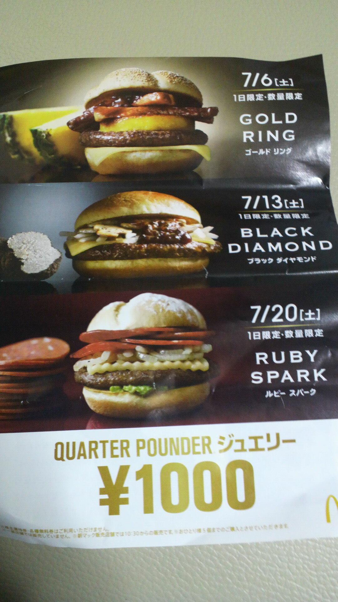 マクドナルド1000円バーガー