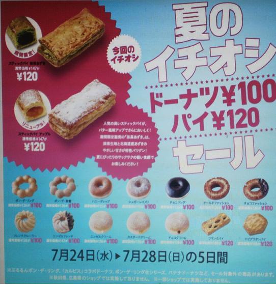 ミスド100円セール7月