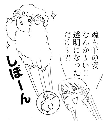 同じ羊姿だった