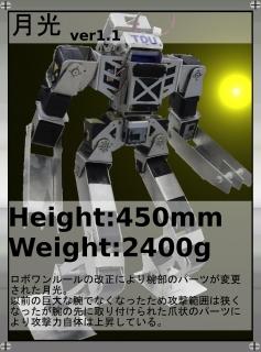 ロボカード月光ver1.1