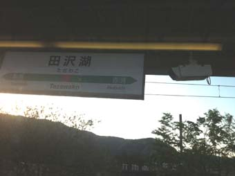 秋田6 夕暮れの田沢湖駅