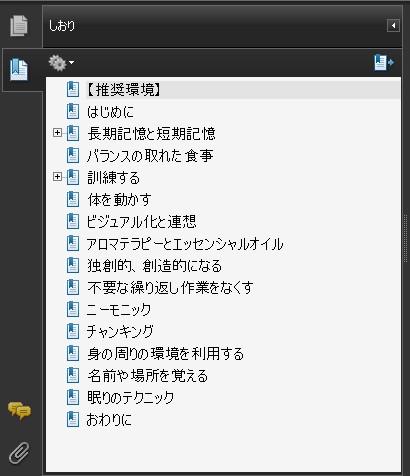 topickioku.jpg