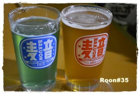 麦音地ビール