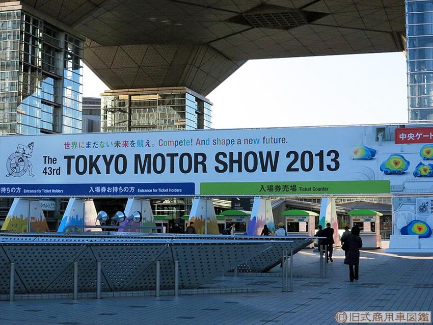 Tokyo_Motor_show_2013_1.jpg