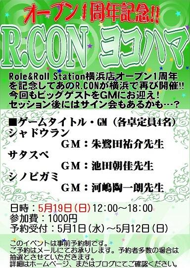 オープン1周年記念R.CON、ゲストGM決定!!