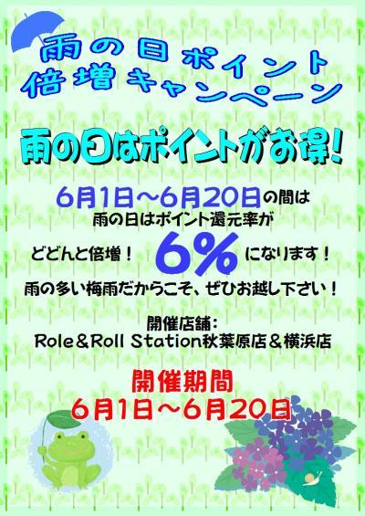 雨の日キャンペーン2013