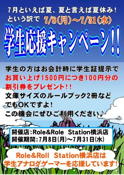 7月学生応援キャンペーン