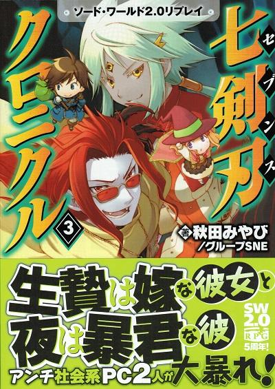 七剣刃クロニクル3
