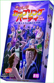 キテレツカップリングパーティ 完全日本語版