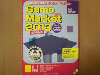ゲームマーケット2013春 公式カタログ