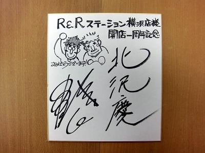 北沢慶先生、田中公侍先生によるサイン色紙! 藤澤さなえ先生の描いたかわいいイラスト入り!