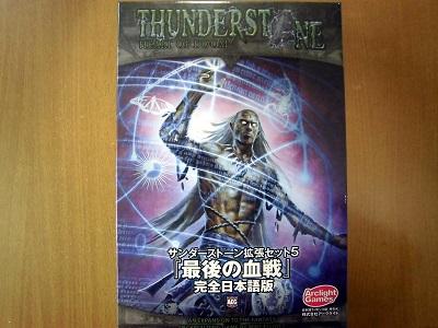 サンダーストーン拡張5 最後の血戦 完全日本語版