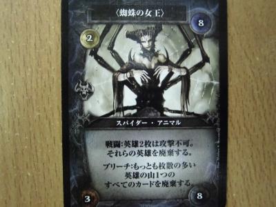 蜘蛛の女王