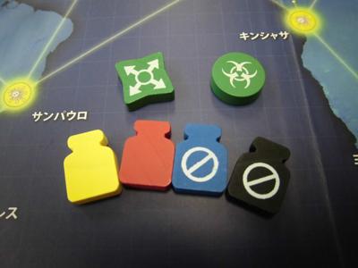パンデミック:新たなる試練 マーカー類