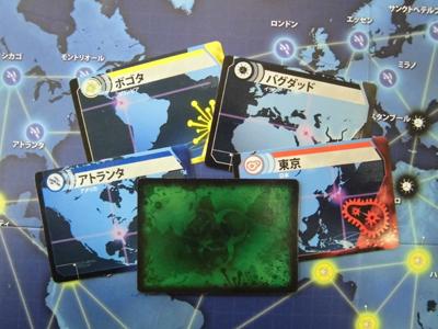 パンデミック:新たなる試練 感染カード