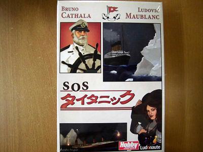 SOSタイタニック日本語版
