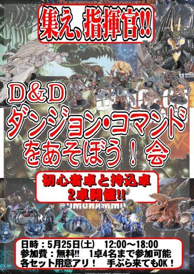 横浜店で『D&Dダンジョン・コマンド』を遊ぼう!