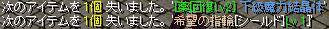 0125下級46結果