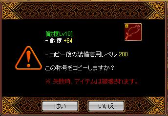 0125下級54