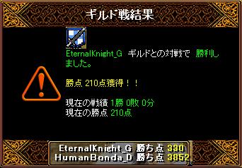 20140209 EternalKnight_G様 結果